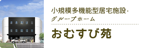 ハピネス赤坂